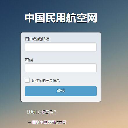 中国民用航空网新版后台发稿流程