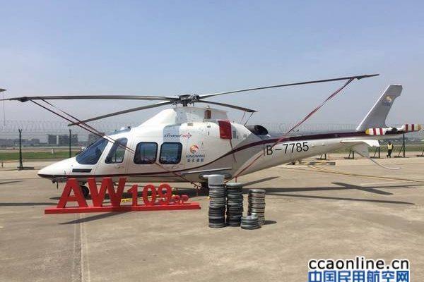 上海金汇通航AW139系列直升机参展ABACE2016