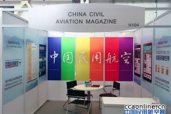 ABACE2016《中国民用航空》杂志、中国民用航空网展台布展