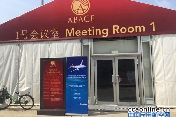 ABACE2016会场新闻中心