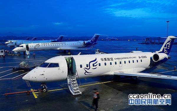 华夏航空庞巴迪crj-900飞机