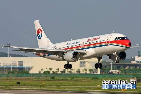 A320 东航