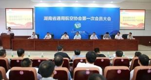 湖南通用航空协会成立,33家通航企业抱团发展