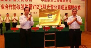 中航工业与黑龙江省签署通航产业战略合作协议