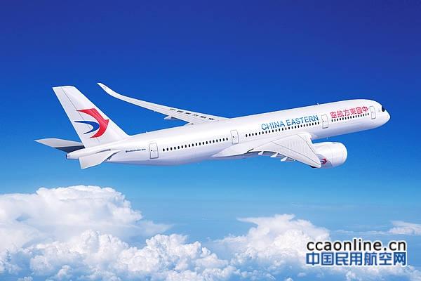 A350东航