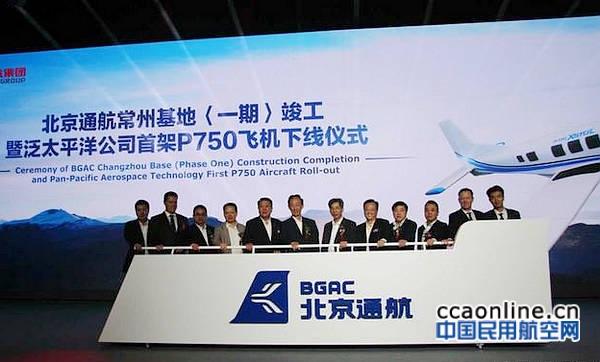 北京通航常州基地首架p750飞机成功下线