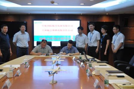 吉航维修与中航国际签订战略合作协议