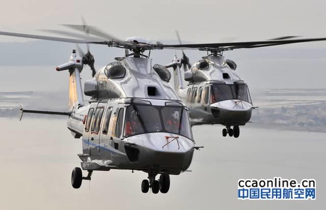 H175直升机