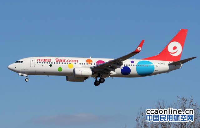 九元航空即将入驻合肥新桥国际机场