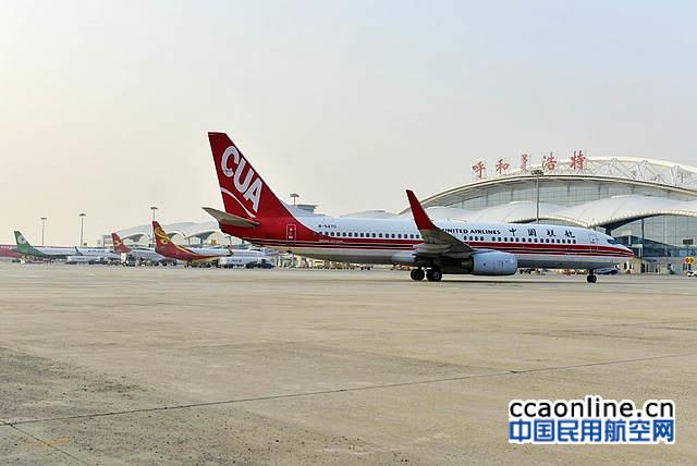 呼和浩特白塔国际机场商业零售项目招商公告