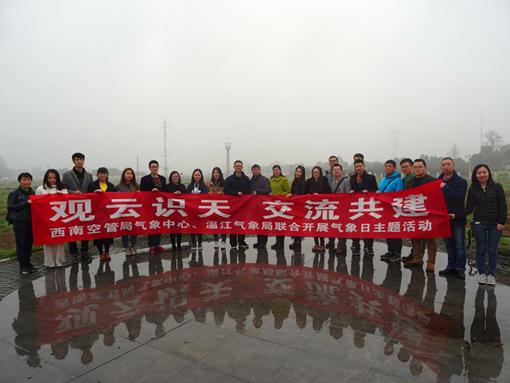 西南空管局气象中心联合温江区气象局开展业务交流