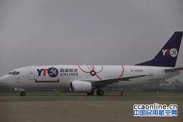 圆通航空再增无锡-广州全货机货运航线