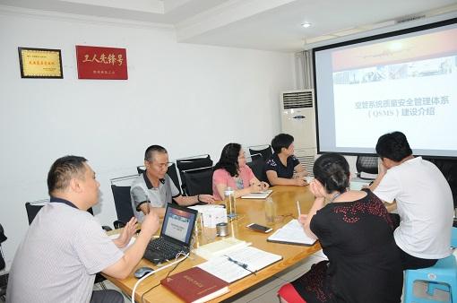 贵州空管后勤中心开展优化质量安全管理体系工作