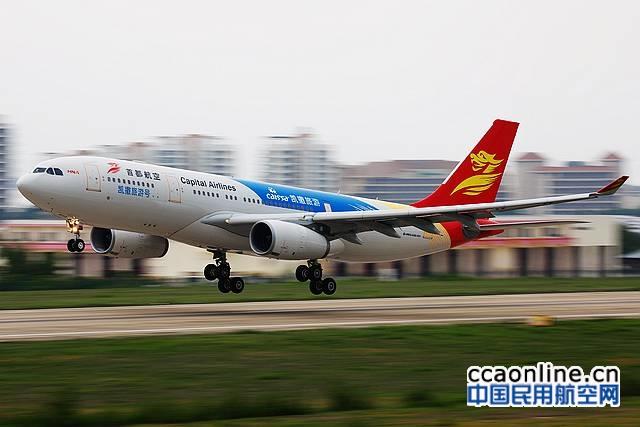 首都航空2017年安全运营再创佳绩,民航华北管理局通报表彰