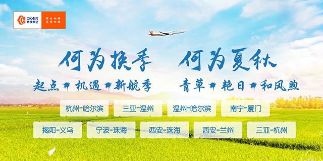 奥凯航空夏秋航季开通多条全新航线