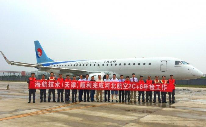 海航技术(天津)完成首次三方客户E-190飞机2C+6年检工作
