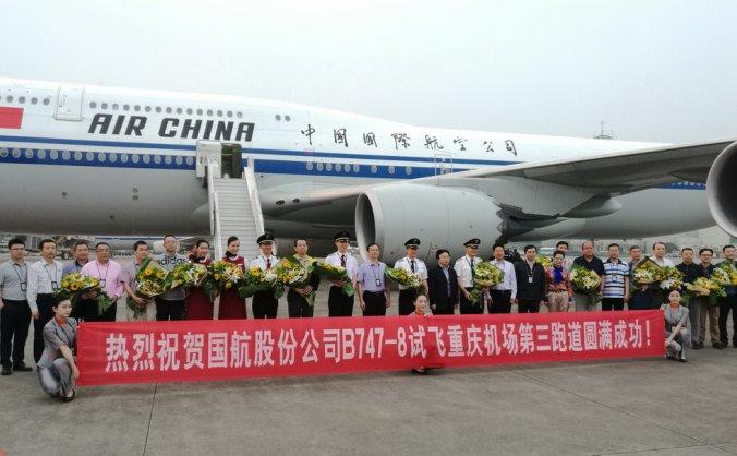 国航重庆保障B747试飞重庆江北机场第三跑道