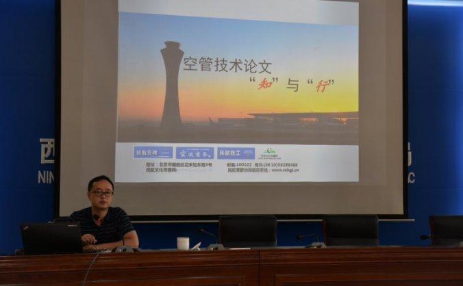 宁夏空管分局技术保障部举办论文写作提升培训班