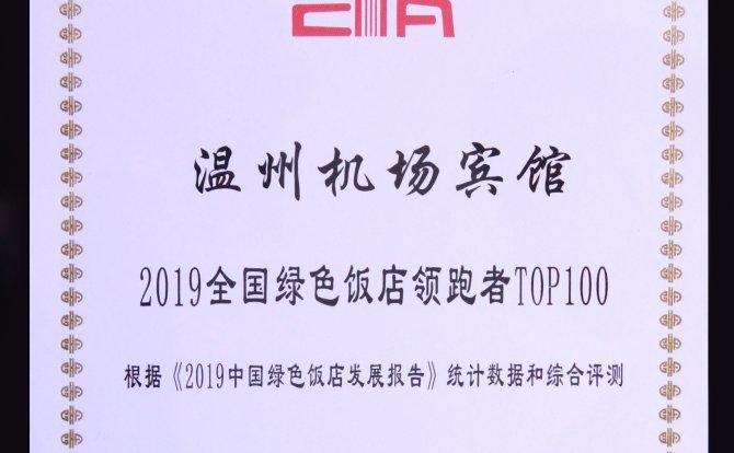 领跑绿色饭店 争做行业标杆——热烈祝贺温州机场宾馆荣获2019年全国绿色饭店领跑者TOP100