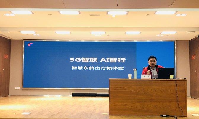 东航北京客舱部开展大兴机场5G智慧出行系统专题培训