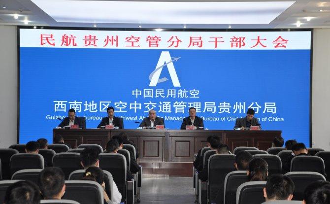 贵州空管分局召开干部大会宣布领导班子调整决定